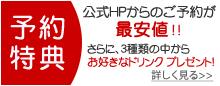 ホームページ予約特典 ドリンクサービス