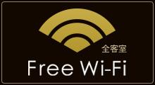 無線LAN(無料Wi-Fi)全客室対応