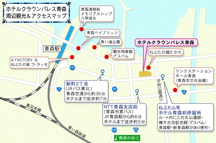 ホテルクラウンパレス青森の周辺観光・アクセスマップ
