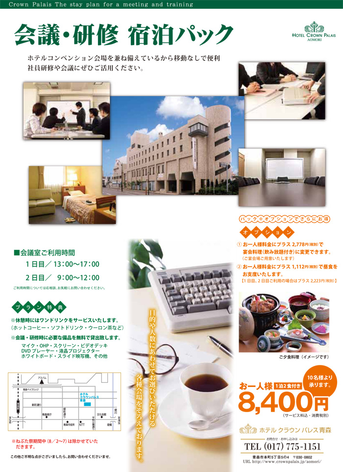 会議・研修パック 宿泊プラン