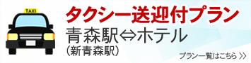 青森駅または新青森駅からタクシープラン一覧はこちら