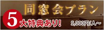 同窓会プラン_フリードリンク付お一人様5000円~