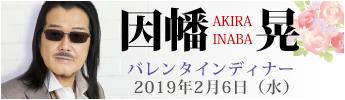 因幡晃バレンタインベストヒットライブ2月6日