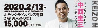 中西圭三アコースティックライブ2/13