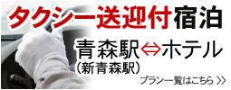 青森駅または新青森駅からタクシーでホテルに プラン一覧はこちら