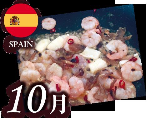 10月スペイン
