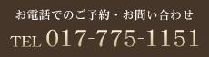 お電話でのご予約・お問い合わせ TEL:017-775-1151