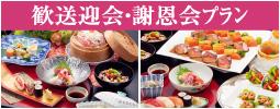 歓送迎会・謝恩会プラン2/21-4/30