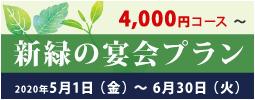 新緑の宴会プラン5/1~6/30
