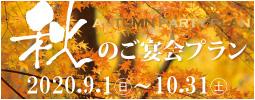 秋の宴会プラン 9/1~10/31