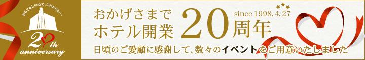 開業20周年イベント