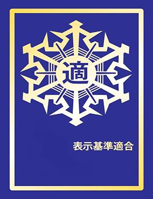 衣浦東部広域連合防火基準適合表示要領に基づく表示マーク