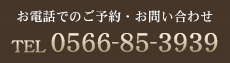 お電話でのご予約・お問い合わせ TEL:0566-85-3939