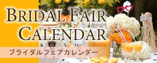 ブライダルフェアカレンダー