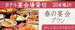 【貸切】春の宴会プラン