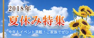 夏休み館内イベント