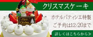 オーキッドのクリスマスケーキ