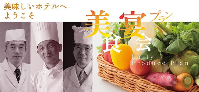 ホテルクラウンパレス浜松の宴会・会議「美食宴会プラン」