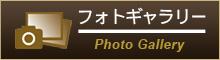 ホテルクラウンパレス浜松のフォトギャラリー