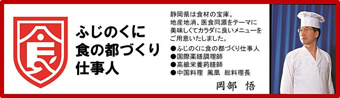 ホテルクラウンパレス浜松「ふじのくに食の都づくり仕事人」中国料理・鳳凰料理長 岡部悟