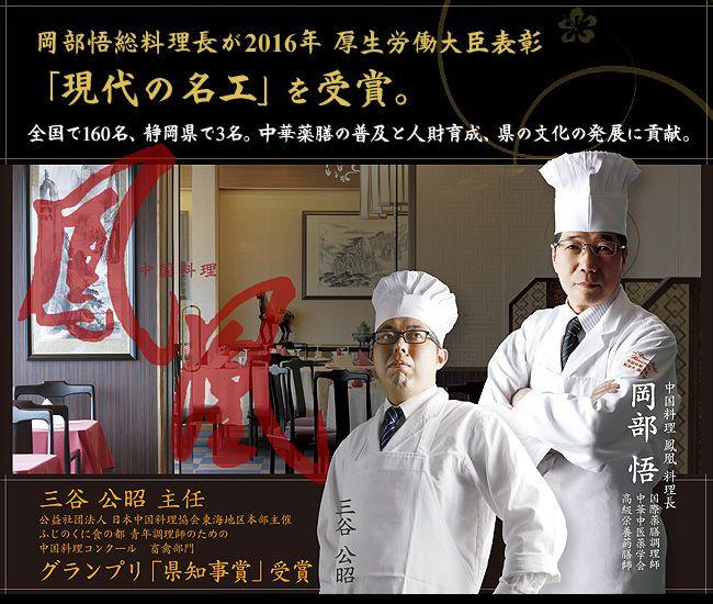岡部悟料理長が2016年度厚生労働大臣表彰「現代の名工」を受賞