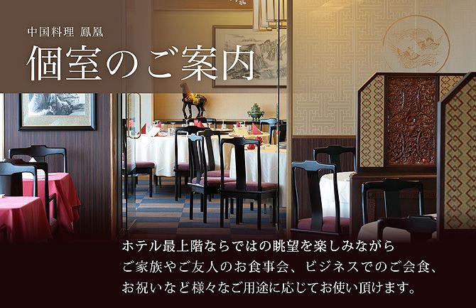 中国料理 鳳凰 個室のご案内