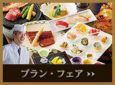 日本料理 四季 プラン・フェア