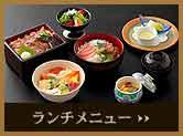 日本料理 四季 ランチメニュー