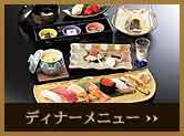 日本料理 四季 ディナーメニュー