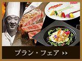 日本料理 四季 鉄板焼き プラン・フェア
