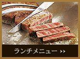 日本料理 四季 鉄板焼き ランチメニュー