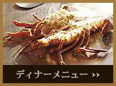 日本料理 四季 鉄板焼き ディナーメニュー