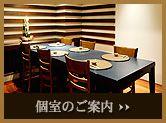 日本料理 四季 個室のご案内