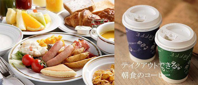 ホテルクラウンパレス浜松 美味しいホテルへようこそ。朝食バイキングが美味しい。
