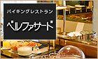 ベルファサード バイキングレストラン