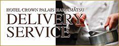 ホテルクラウンパレス浜松の宴会・会議「デリバリーサービス」