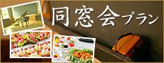 ホテルクラウンパレス浜松の宴会・会議「同窓会プラン」