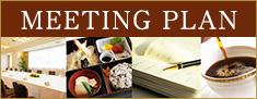 ホテルクラウンパレス浜松の宴会・会議「おすすめプラン/ミーティングプラン」