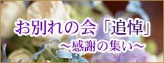 ホテルクラウンパレス浜松の宴会・会議「法事・法要」お別れの会「追悼」