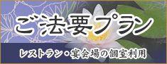 ホテルクラウンパレス浜松の宴会・会議「おすすめプラン/法要プラン」