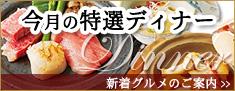 ホテルクラウンパレス浜松の今月の特選ディナー