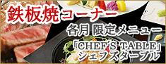ホテルクラウンパレス浜松の今月の鉄板焼きコーナー・日本料理 四季