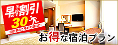 ホテルクラウンパレス浜松のお得な宿泊プラン「早期予約」