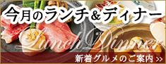 ホテルクラウンパレス浜松の今月のランチ&ディナー