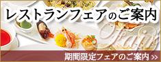 ホテルクラウンパレス浜松の「レストランフェア」のご案内
