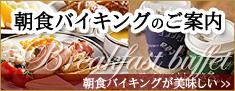 ホテルクラウンパレス浜松のレストラン「朝食バイキング」