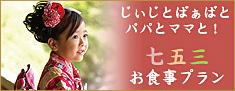 ホテルクラウンパレス浜松の「七五三 お食事PLAN」
