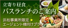 HMI浜松事業所の立寄り昼食「バスランチ」のご案内