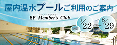 ホテルクラウンパレス浜松の温水プールご利用のご案内