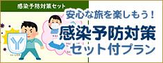 ホテルクラウンパレス浜松の感染予防対策セット付プラン☆